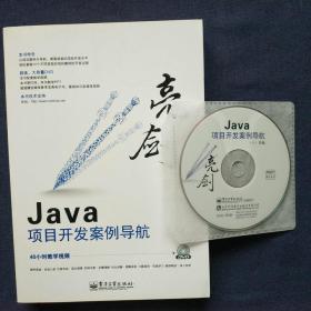 亮剑·Java Web项目开发案例导航(带光盘)包快递