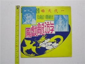 约六七十年代 香港蓝天唱片公司老黑胶唱片《一代天娇 游龙戏凤》红线女 任剑辉 演唱 (该黑胶唱片有轻微划痕)