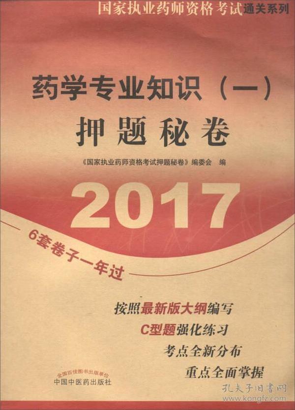 2017-药学专业知识(一)押题秘卷-国家执业药师资格考试通关系列