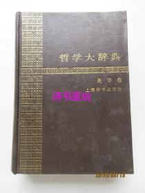哲学大辞典·美学卷