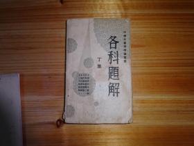 中学生会考准备丛书-各科题解(丁集)--民国22年出版