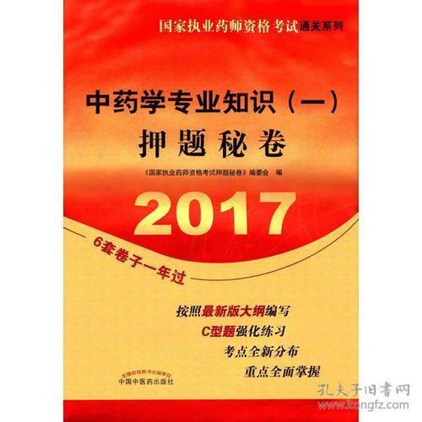 2017-中药学专业知识(一)押题秘卷-国家执业药师资格考试通关系列