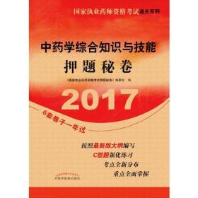2017-中药学综合知识与技能押题秘卷-国家执业药师资格考试通关系列