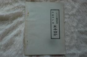 1976年清明节 天安门广场革命诗抄(仔细看图)