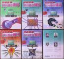 特级教师 月月重点辅导-物理·机械能 内能、电路 电流定律(电学复习一/二)、光学 热学、力和运动密度 压强(未拆封)