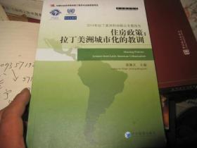 2014 拉美研究丛书·住房政策:拉丁美洲城市化的教训
