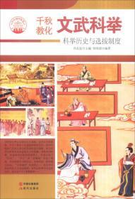 中华精神家园书系 千秋教化 文武科举:科举历史与选拔制度