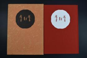 限量发行500部 1976年初版《集契集》原函硬精装 五卷一册全 欧阳可亮集契文并书契编译 是研究甲骨文学术著作的结晶 扉页上有作者 欧阳可亮签名 有印章 1990年6月20日签名
