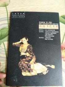 陈逸飞艺术展  2010