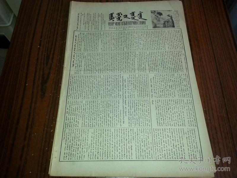 1955年6月16日《内蒙古日报》蒙文版938