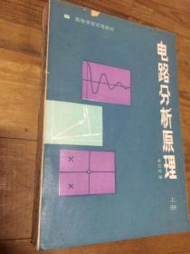 电路分析原理.上册