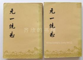 元一统志 (上下全两册 1966年1版1印)