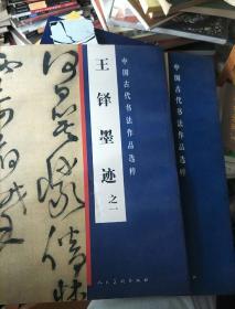 书法类----王铎墨迹 一、二合售(8开)