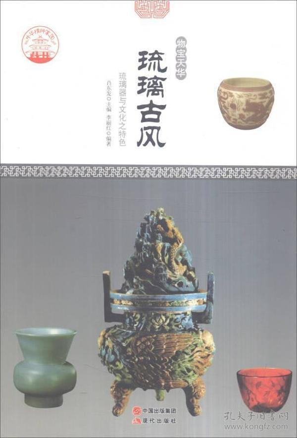 琉璃古风:琉璃器与文化之特色