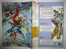 漫画:天龙八部(8期)