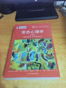 变态心理学(第9版)