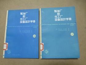炼油厂和化工厂设备设计手册【全二册】16开