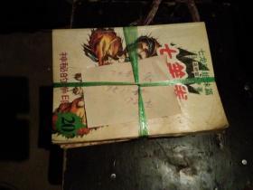 卡通连环画:七龙珠姐妹篇 七笑拳(20册)一套,缺11.17.两本,18本合售