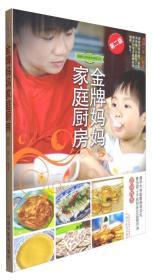 健康生命的素食地图丛书:金牌妈妈家庭厨房(第2版)