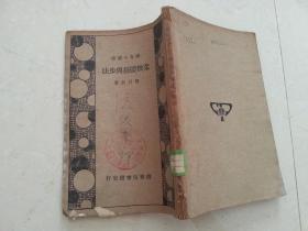 体育小丛书《柔软体操与步法》一册 萧百新 著 民国23年初版 商务印书馆发行