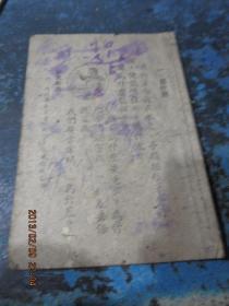 十元钱民国书专卖292          1950年小学识字课本《为什么》,品相差
