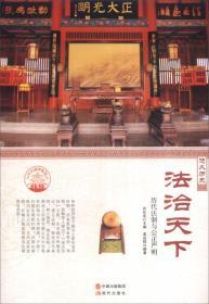 中华精神家园·悠久历史:法治天下 历代法制与公正严明