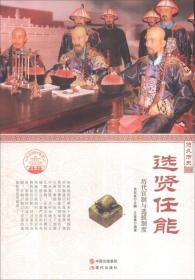 中华精神家园·悠久历史:选贤任能 历代官制与选拔制度