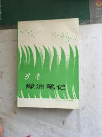 绿洲笔记(著名现代诗人艾青签赠本,一版一印,留念一词用的甚好)