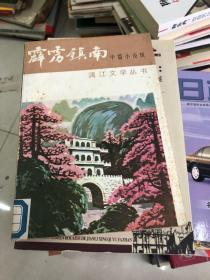 霹雳镇南中篇小说辑