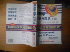 管理学历史与现状:英文版(一版一印,钱德勒经典名著)