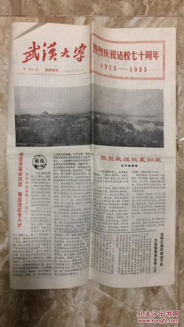 武汉大学校刊 第365期 校庆专刊 1983年11月15日 热烈庆祝建校七十周年1913-1983