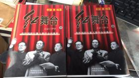 红舞台:天安门50年 共和国政坛重大事件台前幕后(上下全)