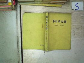 邓小平文选 1975 1982.**/*