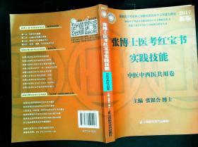 2017新版张博士医考红宝书实践技能 中医中西医共用卷
