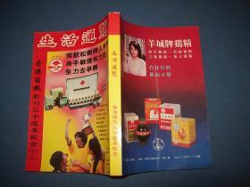 生活通览-香港商报三十周年纪念