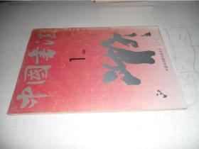 中国书法-1991第1期