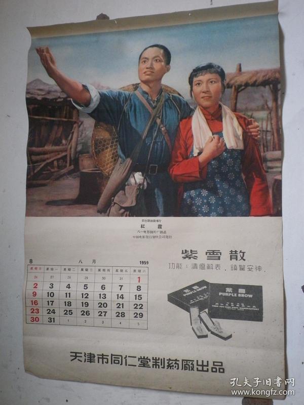 红霞 彩色故事片.宣传画  38x26公分