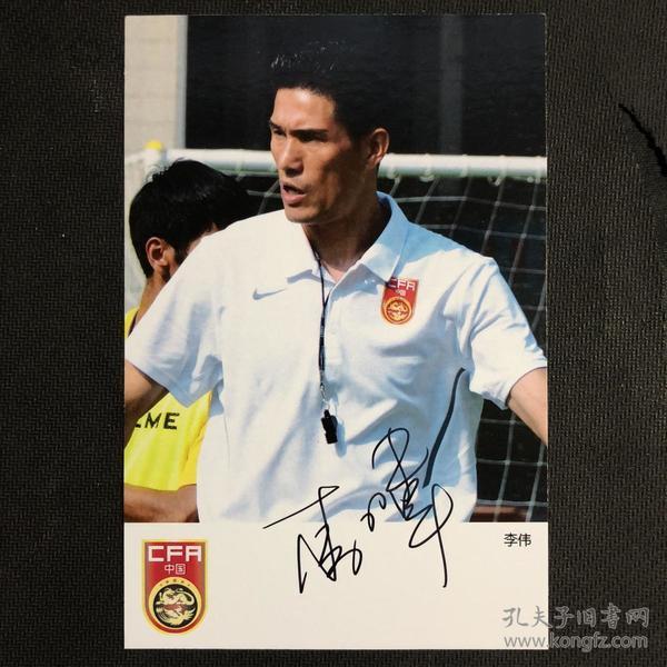 著名足球名将李伟亲笔签名自制6寸铜版纸卡片