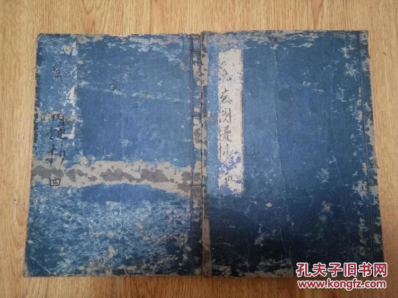 贞享元年(1684年)和刻《增补算法阙疑抄》二册,几何相关插图大量