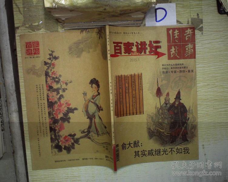 传奇故事 百家讲坛 2015 1 、。