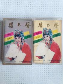 老磁带:越剧《碧玉簪1、2【2盒合售全、金采风、陈少春演唱 等演唱】》私藏如图