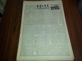 1955年6月17日《内蒙古日报》蒙文版939