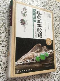 珠宝玉石收藏入门百科 (附光盘1张)