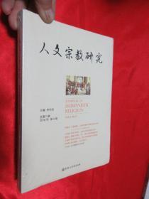 人文宗教研究    (总第八辑,2016年,第2册)    【 小16开】,全新未开封