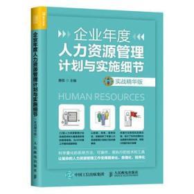 企业年度人力资源管理计划与实施细节 实战精华版