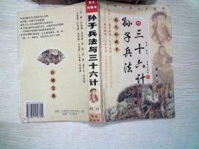 孙子兵法与三十六计 图文珍藏本 最新版       有笔记