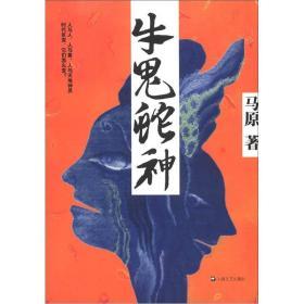 长篇小说;牛鬼蛇神
