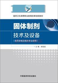 固体制剂技术及设备/医药卫生高等职业教育改革创新教材