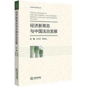 经济新常态与中国法治发展