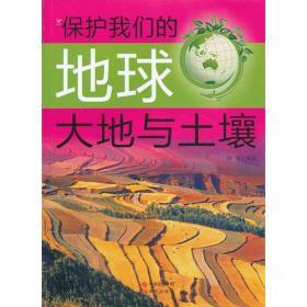 保护我们的地球大地与土壤